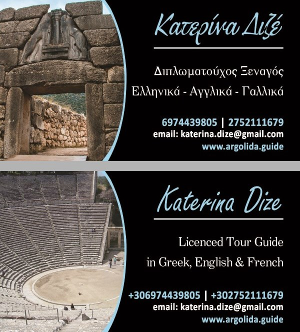 Katerina Dize - Licenced Tour Guide for Mycenae, Epidaurus, Palamidi fortress, Nafplio Walking City Tour and Ancient Corinth